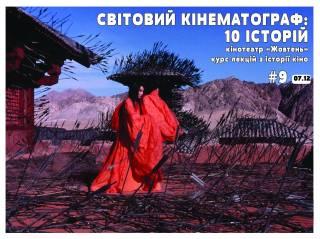 7-го декабря в кинотеатре «Жовтень» ─ лекция о кинематографе Ирана и континентального Китая