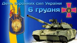 #Темадня: День Вооруженных сил Украины