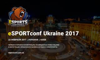 22 февраля состоится первая бизнес-конференция по вопросам киберспорта в Украине - eSPORTconf Ukraine 2017