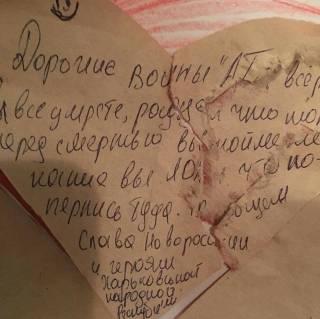 Харьковский подросток пожелал смерти украинским военным «на почве футбольных предпочтений»