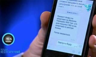 В Сети опубликовали юмористическую «смску» от Онищенко