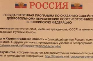 «Приглашение в родную гавань»: Жителям Вильнюса по почте рассылают листовки о том, как хорошо жить в России