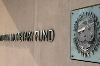 Очередной транш МВФ будет зависеть от нашего долга перед Россией