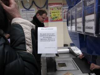 В столичных супермаркетах не принимают карточки «Привата»