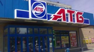 СМИ: Российские политологи выступили в защиту «АТБ»