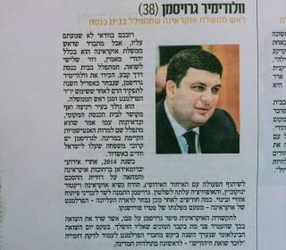 Гройман стал четвертым среди 15 самых влиятельных евреев мира