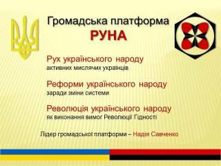 #Темадня: Соцсети и эксперты отреагировали на создание Савченко общественной платформы РУНА