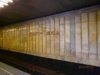 Декоммунизация добралась до киевского метрополитена. Есть мнение, что нужно переименовать «Петровку»