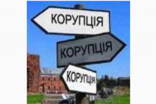 Словом года в Украине стала «коррупция». «Антисловом» – «генетика» Нищука