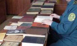 Из Украины пытались вывезти около 70 старинных книг