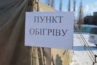 В Киеве в период морозов обогреют каждого нуждающегося. Фуры в столицу завтра могут не пустить