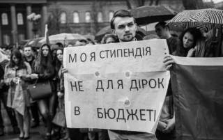 Украинская власть «изнасиловала» стипендии, есть повод для студенческого Майдана