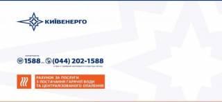 «Киевэнерго» предупреждает о недействительности коммунальных платежек. И показывает, как выглядят правильные