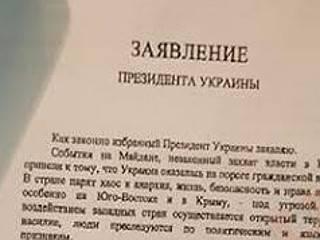В Сети появилось фото того самого письма, которым Янукович просил Путина ввести войска в Украину