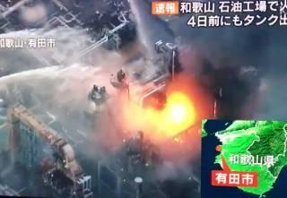 Из-за мощного пожара на нефтеперерабатывающем заводе в Японии к эвакуации готовятся без малого 3 тыс. человек