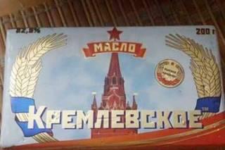 В Хмельницком, несмотря на декоммунизацию, до сих пор производят масло «Кремлевское»