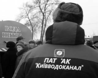 Киевводоканал слил Конституцию в канализацию