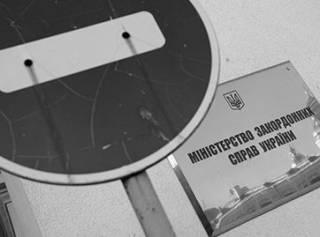 Украинский МИД знал о евроинтеграции больше, чем говорил