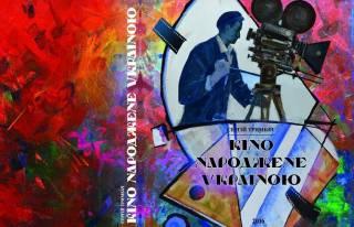В Киеве презентуют две книги об истории украинского кино