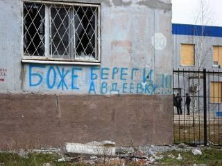В Авдеевке замечены украинские танки. Жизнь в городе продолжается