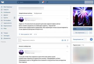 Родители, будьте бдительны. Киберполиция опубликовала список активных участников «групп смертей» из Украины