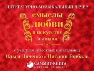 Не пропустите музыкально-литературный вечер с участием Ольги Дяченко и Наташи Горбаль