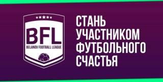 Игорь Беланов запускает свой чемпионат
