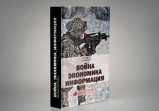 В «Букве» презентуют книгу «Война. Экономика. Информация»