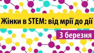 В Киеве пройдет конференция, посвященная женщинам в STEM-профессиях
