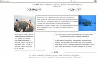 В антифашистской России несколько лет открыто работала баня под названием «Абвер» и слоганом «Освенцим отдыхает»