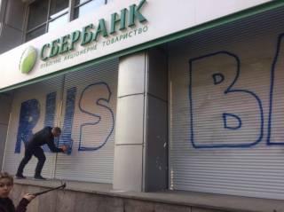 Вслед за испорченными банкоматами в Киеве замуровали отделение «Сбербанка России»