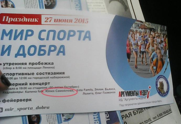 Россию на «Евровидении» в Киеве представит девушка-инвалид