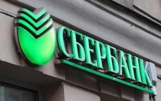 Российский «Сбербанк» вводит лимиты на снятие наличных средств, а также комиссию на валютные переводы