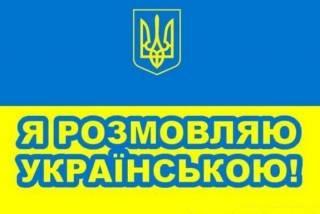 Украинцев будут отучать от русского языка штрафами и уголовным преследованием