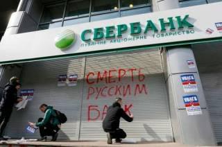 #Темадня: Соцсети и эксперты отреагировали на намерение российских банков уйти из Украины
