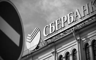 Украина ударила по банкам с российским капиталом: комментарии экспертов