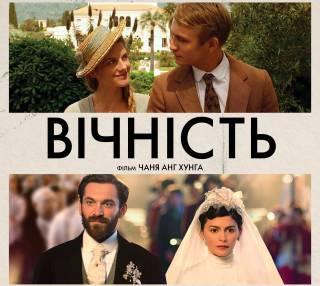 Французская мелодрама «Вечность» выходит в украинский прокат