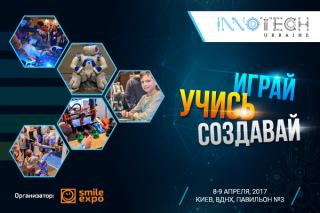 В рамках InnoTech 2017 проведут мастер-классы по робототехнике, 3D-принтингу и пилотированию дронов