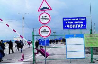 Закон о въезд-выезд в крым