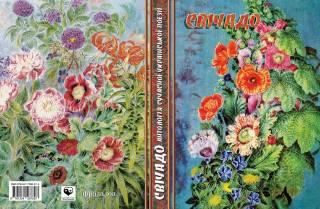 Не пропустите новую Антологию современной украинской поэзии. Книга уже вышла из печати