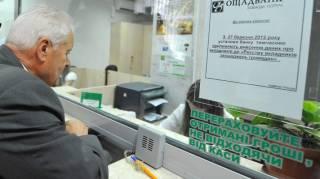 «Ощадбанк» массово закрывает свои отделения