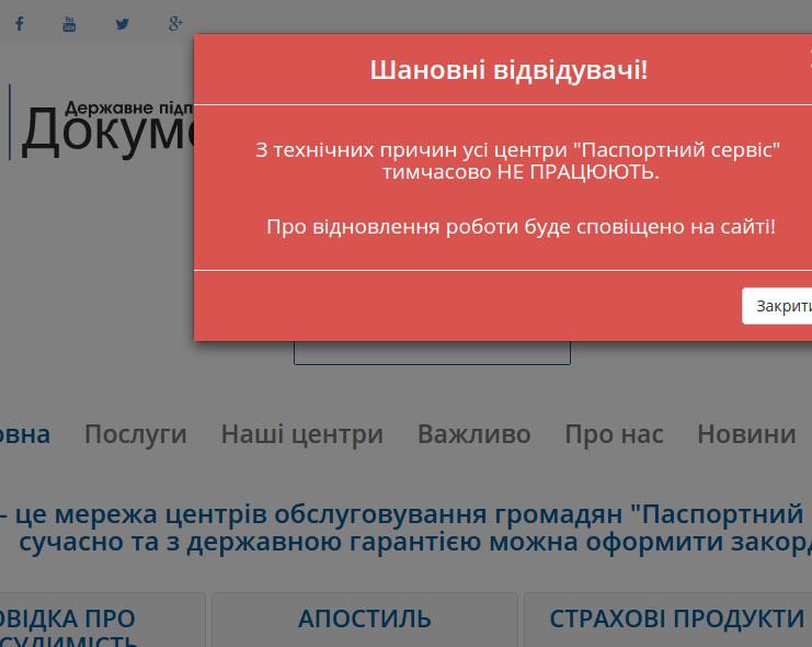 Украинский сайт повыдаче загранпаспортов рухнул после решенияЕП по«безвизу»