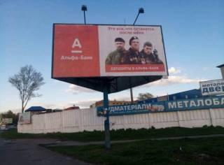 В Киеве появились билборды с портретами боевиков. Правда, тут же исчезли