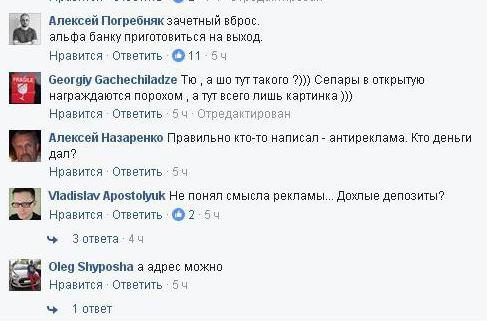 «Альфа-банк» объявил обоккупации Крыма иДонбасса Россией