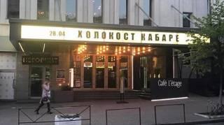 «Холокост кабаре»: отличная тема для театрального гешефта?