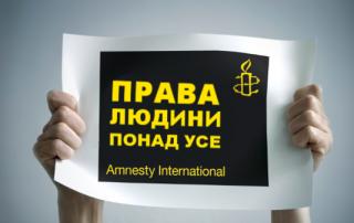 В Amnesty International заявили, что закон о декоммунизации нарушает права человека