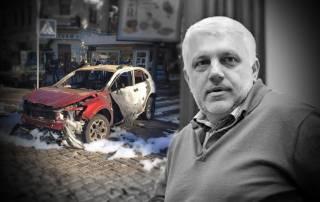 МВД вызывает на допрос авторов фильма об убийстве Шеремета. Ждут и экс-сотрудника СБУ, который якобы следил за журналистом
