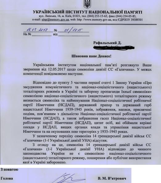 Вгосударстве Украина  отказались причислить символику дивизииСС «Галичина» к нелегальной