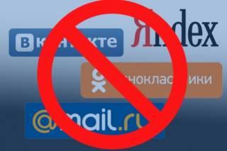 В Киеве «бизнесмены» уже пытаются нажиться на запрете российских соцсетей