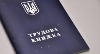 Большинство украинцев рискуют потерять стаж, заработанный в 90-х годах